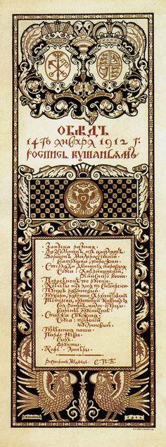 """Бланк-меню обеда 14 января 1912 г. в Санкт-Петербурге в ресторане """"Медведь"""" , 1913 г.-худ. И.Билибин"""