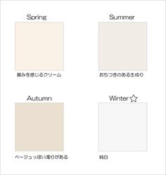 Do you have my basic color - renoncule Renon Cur image consulting Deep Autumn Color Palette, Soft Summer Palette, Summer Color Palettes, Summer Colors, Pink Beige, Seasonal Color Analysis, Color Me Beautiful, Light Spring, Color Harmony