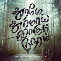 Tamil Typography by Tharique Azeez (http://niram.org) கஞச பசட வணம. #tamiltypography by Tharique Azeez @enathu #tamiltype #tamil