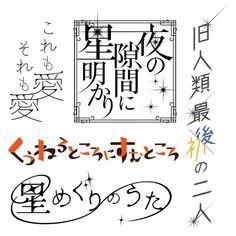 Typo Logo Design, Game Logo Design, Word Design, Text Design, Japanese Logo, Japanese Typography, Typographie Logo, Poster Fonts, Alphabet Design