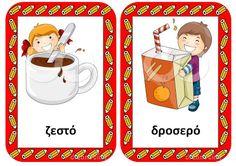Alphabet Activities, Preschool Activities, Airplanes, Greek, Education, Learning, Blog, Kids, Crafts