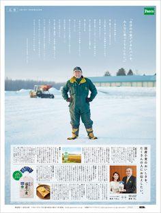 『超熟 国産小麦』新聞広告