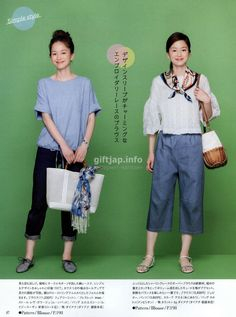 Blouse Patterns, Sewing Patterns, Japanese Books, Fashion Books, Free Ebooks, Handicraft, Diy And Crafts, 2017 Summer, Pants