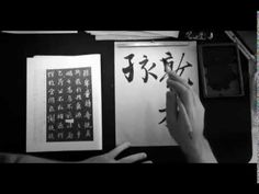 Chinese calligraphy studies of Wang Xizhi