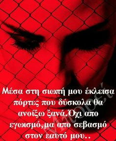 Best Quotes, Love Quotes, Feeling Loved Quotes, Greek Words, Greek Quotes, Wisdom Quotes, Quotations, Feelings, Sayings