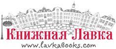 LavkaBooks, book store, книжная лавка, книжный магазин http://lavkabooks.com.ua