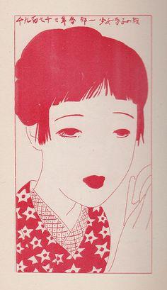 Seiichi Hayashi, Japanese illustrator