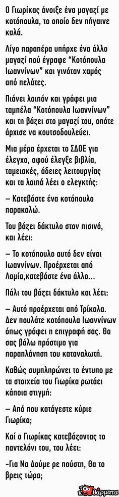 - Εικόνα 1 Funny Greek, Funny Cartoons, Math Equations, Humor, Yoga Pants, Humour, Funny Photos, Funny Humor, Comedy