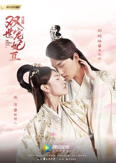 Avis sur la saison 2 du drama chinois The eternal Love. Tears In Heaven, Video Streaming, Eternal Love Drama, Penguin Pictures, Chines Drama, Doctor Johns, Chinese Movies, Episode Online, Love Deeply