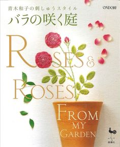 Roses From My Garden - Kazuko Aoki's Embroidery/japanese Craft Pattern Book Embroidery Transfers, Ribbon Embroidery, Cross Stitch Embroidery, Embroidery Patterns, Embroidery Works, Rose Crafts, Rose Pictures, Creative Embroidery, Japanese Embroidery