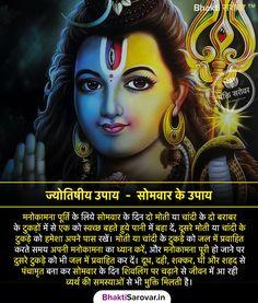 #shiva #lordshiva #bholenath #ShivShankara #shankar #bolenath #shivshankar #mahadev #Shivlinga #shivling #shivshambhu #shivbhakti #Namah #shivtandav #jaishivshankar #shivshakti #shambu #shivshambhu #shivbhakti #HinduTemple #tandav #Om #shivtandav #BhaktiSarovar Hindu Rituals, Hindu Mantras, Shiv Puran, Shiv Tandav, Hindu Vedas, Hindu Dharma, India Culture, Hindu Festivals, Hindu Temple