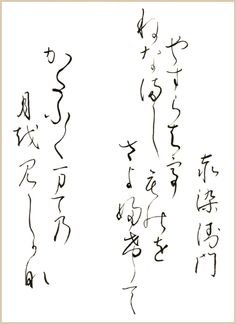 "Japanese poem by Lady Akazome Emon from Ogura 100 poems (early 13th century) ""Better to have slept care-free, / than to keep vain watch / through the passing night, / till I saw the lonely moon / traverse her descending path."" (calligraphy by yopiko)"