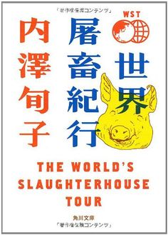 Amazon.co.jp: 世界屠畜紀行 THE WORLD'S SLAUGHTERHOUSE TOUR (角川文庫): 内澤 旬子: 本