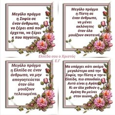 Name Day, Religious Quotes, Beautiful Words, Inspirational Quotes, Frame, Quotes, Life Coach Quotes, Picture Frame, Tone Words