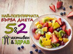 """Запознайте се с известната бърза диета """"5:2"""""""