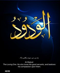 Al-Wadud The Loving One.  He who loves His good servants and bestows his compassion upon them.