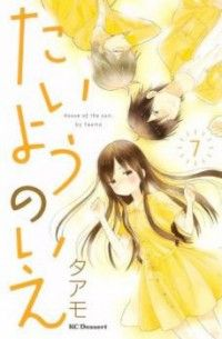 Taiyou no Ie by Taamo