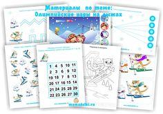 FREE - Preschool Printables.Материалы по лыжным видам спорта
