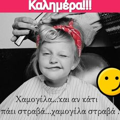 Greek Quotes, Good Morning, Movie Posters, Buen Dia, Bonjour, Film Poster, Good Morning Wishes, Billboard, Film Posters