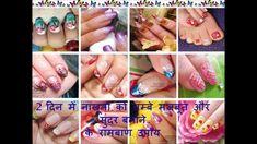 2 दिन में नाखूनों को लम्बे मजबूत और सुंदर (Beautiful) बनाने के रामबाण उप... Beauty Tips In Hindi, Beauty Hacks, Nails, Beautiful, Finger Nails, Ongles, Nail, Beauty Tricks, Beauty Tips