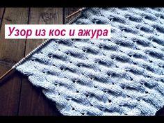 Вяжем спицами узор коса с элементами ажура - видео. Узор для весеннего пуловера. - YouTube