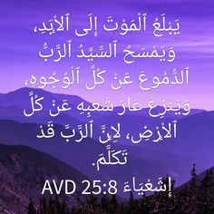 إشعياء 25:8