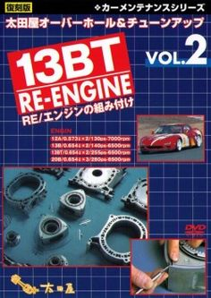 [DVD] MAZDA 13BT RE-Engine oveahaul & tuning
