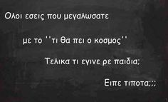 Τι έγινε ρε παιδιά; Advice Quotes, Wisdom Quotes, Life Quotes, Favorite Quotes, Best Quotes, Funny Quotes, Greek Quotes, Greek Sayings, Live Laugh Love