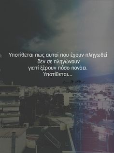 #tumblr # greek quotes