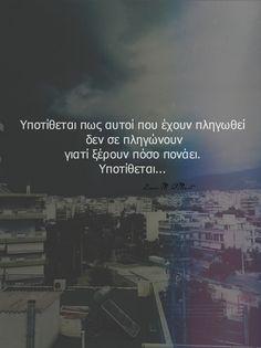 #tumblr # greek quotes