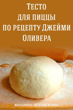 World's Best Food, Good Food, Yummy Food, Speed Foods, Savoury Baking, Bread Bun, Russian Recipes, Unique Recipes, Food Cravings