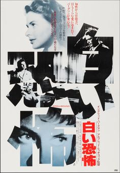 Spellbound, Japanese Movie Poster (1985), directed by Alfred Hitchcock, 1945.