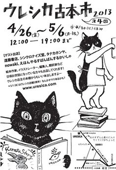 I dunno, but it seems important. Japanese Illustration, Graphic Design Illustration, Illustration Art, Comic Book Layout, Japanese Graphic Design, Exhibition Poster, Illustrations And Posters, Cat Art, Book Design