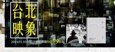 http://www.eslite.com/event/2014/140307_taipei/index.shtml