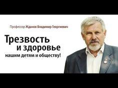 ЖДАНОВ В.Г. Лучшая лекция на тему ТРЕЗВОСТИ!!!