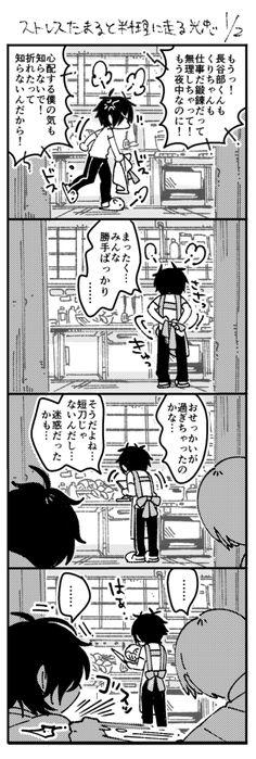 【刀剣乱舞】ストレスが溜まると料理に走る燭台切光忠wwwww【漫画】