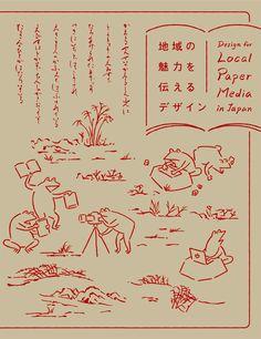 地域の魅力を伝えるデザイン―Design for local paper media in Japan: 齋藤あきこ: 本