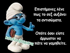 Funny Greek, Funny Statuses, Funny Cartoons, True Words, Picture Quotes, Smurfs, Laughter, Funny Quotes, Jokes