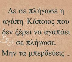 Greek Quotes, Wise Words, Thoughts, Sayings, Lyrics, Word Of Wisdom, Quotations, Idioms, Famous Quotes