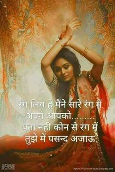 Osho Hindi Quotes, Rumi Love Quotes, Quotes About God, Poetry Quotes, Positive Quotes, Me Quotes, Osho Love, Radha Krishna Love Quotes, Gulzar Quotes