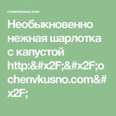Необыкновенно нежная шарлотка с капустой http://ochenvkusno.com/