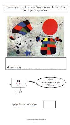 Φύλλα εργασίας για το Παραλληλόγραμμο & Παραλληλεπίπεδο σχήμα. - Kindergarten Stories Kindergarten, Shapes Worksheets, Preschool Art, Rectangle Shape, Art Projects, Snoopy, Kids Rugs, Joan Miro, Teaching