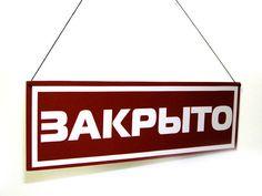 """Временно не работает филиал в г. Шахты! Уважаемые клиенты! 20, 21 мая 2016 г., по техническим причинам не работает филиал ООО """"Энергия"""" в городе Шахты. http://nrg-tk.ru/news/vremenno_ne_rabotaet_filial_v_g_shakhty/"""