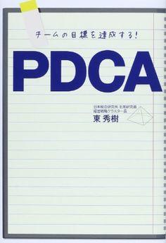 チームの目標を達成する!PDCA   東 秀樹 https://www.amazon.co.jp/dp/4405102384/ref=cm_sw_r_pi_dp_x0MBxbV2E3E40