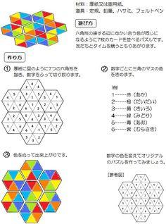 手作りおもちゃ・折り紙 六角色合わせパズルg