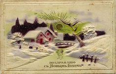 открытка старая: 14 тыс изображений найдено в Яндекс.Картинках