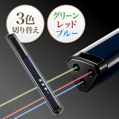 3色の緑色光・赤色光・青色光レーザーを搭載。状況に応じて3色レーザーを使い分けて分かりやすいワンランク上の印象に残るプレゼンが可能。クリップ付き