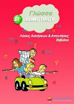 Publishing platform for digital magazines, interactive publications and online catalogs. Convert documents to beautiful publications and share them worldwide. Title: Γλωσσα Στ Λυσάρι Βιβλίου, Author: Marios Mon, Length: 455 pages, Published: Greek Language, Digital Magazine, Author, Teaching, Comics, Homework, Grammar, Comic Book, Learning