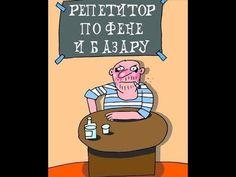 Базар по фене Челентано с Приемной коммисией▼ClickToShare▼