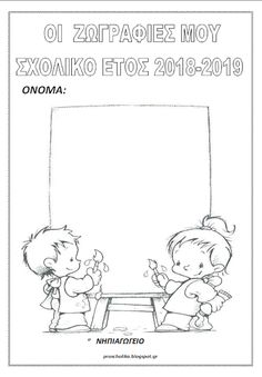 End Of School Year, 1st Day, Comics, Blog, Kids, Comic Book, Comic Books, Comic, Comic Strips
